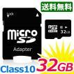 マイクロSDカード 32GB クラス10 microSDカード microSDHCカード SDカード変換アダプター付き