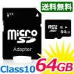 マイクロSDカード 64GB クラス10 microSDカード microSDHCカード SDカード変換アダプター付き