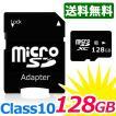 マイクロSDカード 128GB クラス10 microSDカード microSDHCカード SDカード変換アダプター付き