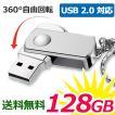 USBメモリー 小型 128GB 衝撃に強い 高速USB2.0 USBフラッシュメモリー キャップレス 回転式 記録用メモリー