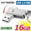 USBメモリー 小型 16GB 衝撃に強い 高速USB2.0 USBフラッシュメモリー キャップレス 回転式 記録用メモリー