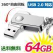 USBメモリー 小型 64GB 衝撃に強い 高速USB2.0 USBフラッシュメモリー キャップレス 回転式 記録用メモリー