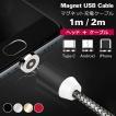 iPhone 充電ケーブル android microUSB Type-C マグネットタイプ (ヘッド+ケーブルセット) 磁石 マグネットタイプケーブル 断線しにくい y2