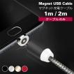 iPhone 充電ケーブル android microUSB Type-C マグネットタイプ (1mケーブルのみ) 磁石 マグネットタイプケーブル 断線しにくい y2