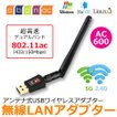無線LAN アダプター USB ac600 11ac 小型 アンテナ 高速 WiFi デュアルバンド Windows 2000/XP/Vista/7/8/10 Mac Linux y1