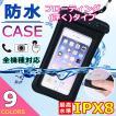 防水ケース iPhone 全機種対応 浮く IPX8 スマホ 防水 フローティングタイプ スリーブ ポーチ型 ソフトケース クリア ストラップ付き 海水浴 プール y1