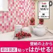 壁紙 シール のり付き おしゃれ シールタイプ キッチン タイル (ピンク) 厚手 貼ってはがせる (壁紙 張り替え) 壁紙の上から貼れる壁紙