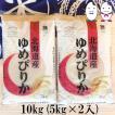 お米 10kg(5kg×2) 北海道ゆめぴりか 令和2年産