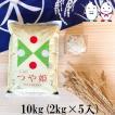 お米 10kg(2kg×5) 山形県産つや姫 令和2年産
