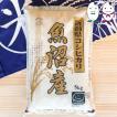 お米 5kg 新潟県魚沼産コシヒカリ 令和2年産