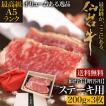 仙台牛 贈答/ギフト/お中元/A5ランク 国産牛肉 お歳暮 サーロインステーキ用 200g×3枚 送料無料