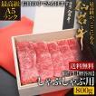 仙台牛 贈答/ギフト/お中元/A5ランク 国産牛肉 お歳暮  しゃぶしゃぶ用 800g 送料無料