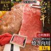 仙台牛 贈答/ギフト/お中元/A5ランク 国産牛肉 お歳暮 焼き肉用 1kg 送料無料