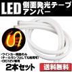 LED テープ 側面発光 30CM アンバー テールランプ//ウインカー機能のみ ヘッド/テールに適用