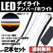 LED テープ 30CM ウインカー オレンジ デイライト/ポジション ホワイト 335チップ 114連 2本