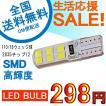 特売セール LEDバルブ 12V対応 T10/T16 LEDウェッジ球 2835SMD 12連 全4色 ルームランプ/ナンバー灯/ポジション球 2本 e-auto fun