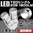 LEDバックランプ T20シングル 30w CREE社製SMD搭載ウルトラレーザーLEDバルブ1600ルーメン ホワイト/レッド選択可 2本セット
