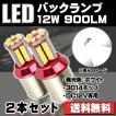 LEDバックランプ  S25シングルピン角180度/T20シングル  3014チップ 57連搭載 ホワイト 12W 900ルーメン 6000k 2本セット
