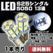 特売セール LEDバルブ S25シングピン角度180度 50503チップ13SMD 6500K 140ルーメン 1個売り