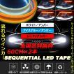 LED テープ流れるウインカー ホワイト/アンバー アイスブルー/アンバー レッド/アンバー シーケンシャル ウインカー機能付き カット可能60cm2本