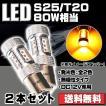 T20シングル/S25ピン角150シングル選択可LED バルブ  80W相当 2個 ウインカー バックランプ ブレーキランプ 白/アンバー選択 CREE製XB-Dチップ