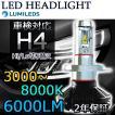 e-auto fun 車検対応 12V専用LED ヘッドライト H4タイプ Hi/Lo切替 Philips LUXEON ZESチップス採用  50WX2 6000LmX2 3000k/6500K/8000k再設定可能  2個セット