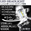 特売セール 車検対応 LEDヘッドライト/フォグランプ H4/H7/H8/H11/H16/HB3選択可 DC12V-24V LUXEON ZESチップス採用 25W 6500K 8000LM 2本セット