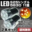 LED バルブ S25 シングル 11SMD 2個 12V/24V アンバー 150度ピン角違い