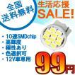特売セール LEDバルブ T10 10連SMDチップ高輝度LED ホワイト/ブルー e-auto fun