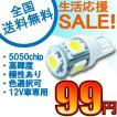 特売セール LEDバルブ T10 5連SMD3チップ ホワイト/レッド/ブルー/ピンク/イエロー/グリーン/日光色 e-auto fun