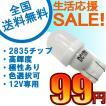 T10 LED ポジション・ルームランプ ホワイト/ブルー/アンバー/レッド4色 ドーム型 最新 2835チップ2枚 スモール1本売り 送料無料