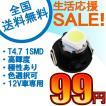 特売セール LEDバルブ T4.7 パネル照明用 5050SMD 超拡散型 ホワイト/ブルー e-auto fun