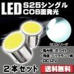 特売セール S25 シングルピン角度180°バックランプ LED高輝度12発相当COB面発光/ホワイト 2本セット