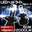 LEDヘッドライト H1 H3 H4 H7 H8/H11 HB3 HB4 HB5 HIR2 PSX26W 新車検対応 LUMILEDS製ZESチップ(第2世代) 60W 12000LM 6500K DC12/24V 2本セット