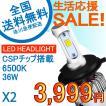LEDヘッドライト H4 H7 H8/H11/H16  最新型ソールCSPチップ搭載 36W 6500K 16000LM 2本セット