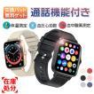 スマートウォッチ 体温機能新発売 日本製センサー 腕時計 ブルートゥース通話 Bluetooth 体温 心拍 血圧 歩数計 GPS運動 睡眠検測 アプリ通知 line