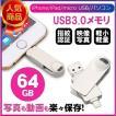 64GB大容量 USB3.0メモリ ライトニング USBメモリ フラッシュメモリ iPad iPod Mac用 スマホ用 USB iPhone iPad Lightning micro USB対応
