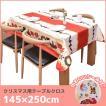 クリスマス 用 テーブルクロス クリスマスツリー サンタ ランチョンマット 防水 ディナー イベント パーティー(145×250cm)