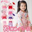 袴 ロンパース (花飾り付き) 女の子 新生児 カバーオール 和服 和装 男の子 赤ちゃん ベビー