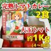 大玉トマト「ちっちゃな太陽」&「完熟トマトカレー」セット