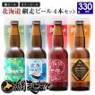 北海道 網走ビール 4本セット 各330ml 流氷ドラフト 知床ドラフト 桜桃の雫 ABASHIRIプレミアム 地ビール カラービール
