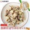 食研仕込 牛すじカット 1kg ボイル済み 日本食研 業務用 すじ肉 煮込み 冷凍便
