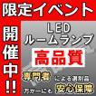 高品質 20系ヴェルファイア/アルファード 15点LEDルームランプセット