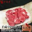 牛肉 肉 焼肉 和牛 近江牛 切落し 500g