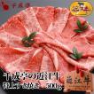 牛肉 肉 和牛 近江牛 特上すき焼き 500g