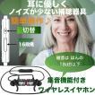 補聴器具 集音器 と ワイヤレスイヤホン 一体型 充電式 アンプサウンド  スターターキット (レッド)
