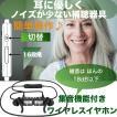補聴器具 集音器 と ワイヤレスイヤホン 一体型 充電式 アンプサウンド  スターターキット (シルバー)