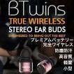 完全ワイヤレスイヤホン ブルートゥース TWS 高音質 Jabees BTwins プレミアム (Rose Gold/ピンク)