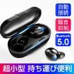Bluetooth イヤホン ワイヤレス  iphone アンドロイド対応 ブルートゥース イヤホン 最新 Bluetooth 5.0  高音質 片耳 両耳対応 軽量 防汗防水 D06正規品