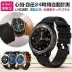 スマートウォッチ 腕時計 android iphone 対応 スマー...